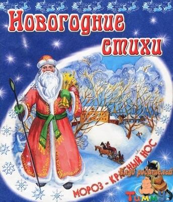 В. Степанов. Новогодние стихи (обложка)