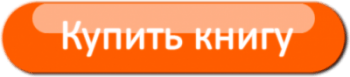 """Скачать книгу Петра Африкантова """"Деревянное копытце"""" в формате FB2"""