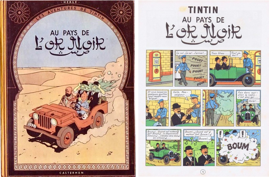 Omslag och förstasida ur Tintin au pays de l'Or noir (1950). ©Casterman/Hergé-Moulinsart