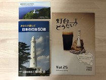 観音埼灯台見学記念、日本の灯台50選、灯台、どうだい?