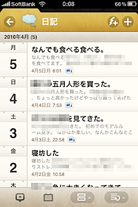 Pastebot 2010-04-06 00.14.58 午前 2.png