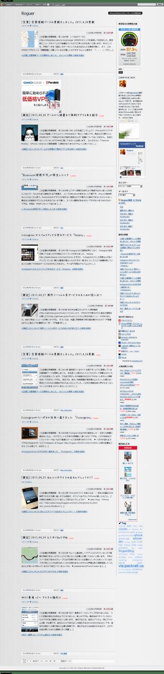 roguer_20110501-toppage