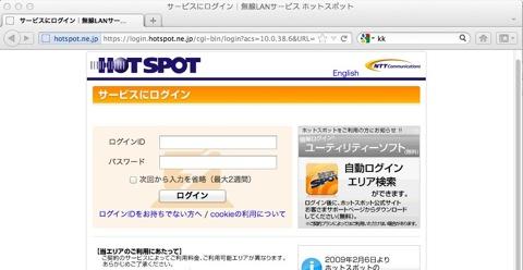 サービスにログイン|無線LANサービス ホットスポット 1