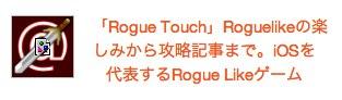 Roguer 1
