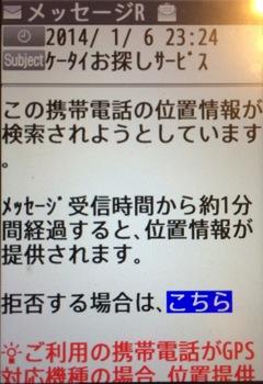 写真 2014 01 06 23 25 42