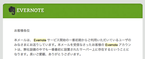 Evernote サーバーアップグレードのお知らせ 日本時間1月12日 日 1 00am tokihide gmail com Gmail