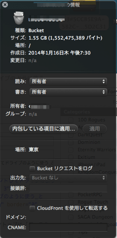Nic0046536 の情報 と S3をMacでマウントしてドライブのように使う 4