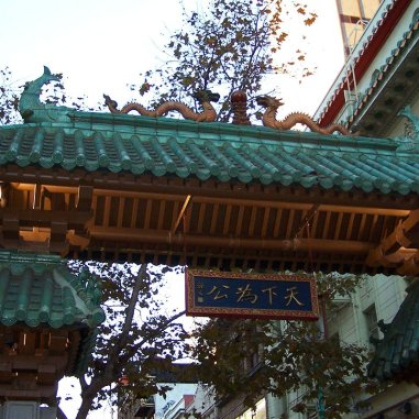 The Dragon's gate is the entrance to ChinaTown in San Francisco can be found at Grant Avenue and Bush Street.
