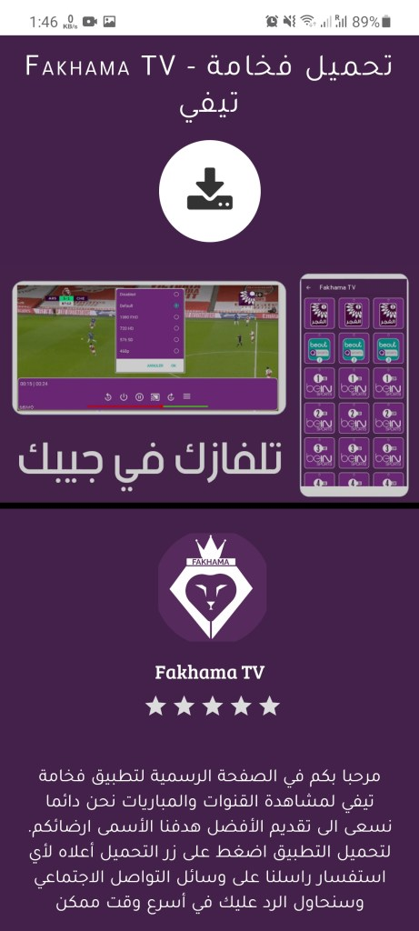 Screenshot of Fakhama TV For Android