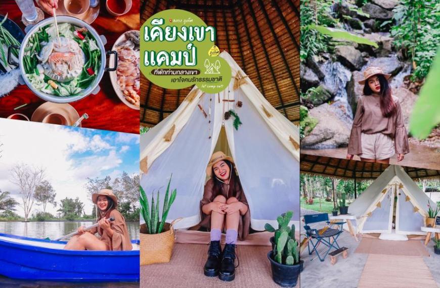 เคียงเขาแคมป์ปิ้ง Kiangkhao Camping Phuket – ถลาง ภูเก็ต