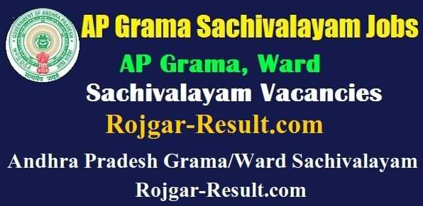 AP Grama Sachivalayam Job Andhra Pradesh Grama/Ward Sachivalayam Notification