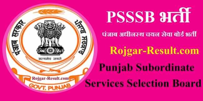 PSSSB Warder Recruitment PSSSB भर्ती PSSSB Recruitment