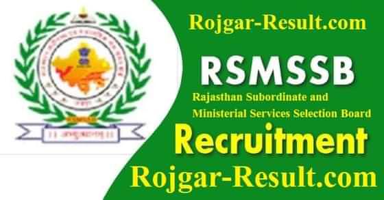 RSMSSB Patwar Recruitment Rajasthan Patwari Jobs Rajasthan Patwari New Vacancy