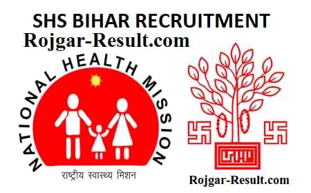 SHS Bihar Recruitment SHSB Bihar Recruitment