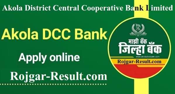 Akola DCC Bank Recruitment अकोला डीसीसी बैंक भर्ती Akola Bank job