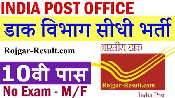 Haryana Postal Circle Recruitment Haryana Circle Recruitment