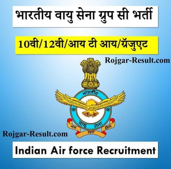 IAF Recruitment IAF Group C Recruitment