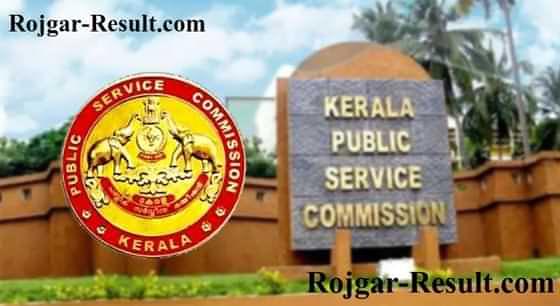 Kerala PSC Recruitment KPSC Recruitment