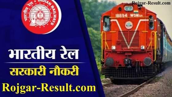 SEC Railway Recruitment South East Central Railway recruitment
