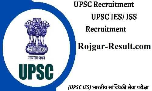 UPSC Recruitment UPSC ESE Recruitment IES Vacancy