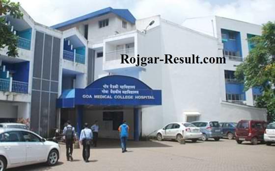 Goa Medical College Recruitment गोवा मेडिकल कॉलेज भर्ती
