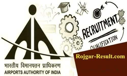 AAI Recruitment भारतीय विमानपत्तन प्राधिकरण भर्ती AAI भर्ती
