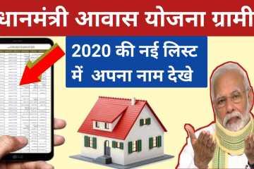 PM Awas Yojana New List 2020