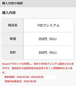 FODプレミアム「購入内容の確認」画面