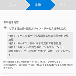 U-NEXT「プラン内容確認」画面