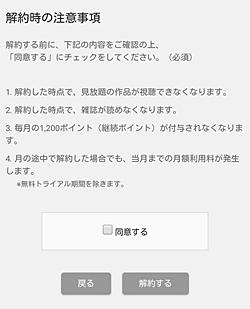 U-NEXT「確認」画面