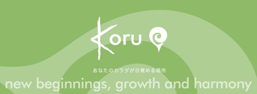 ロルフィングルームKoru