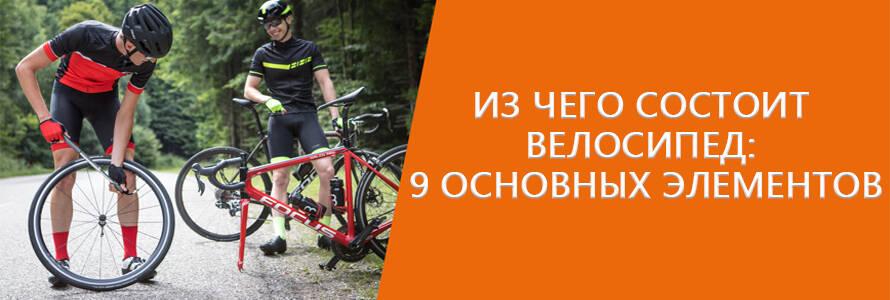 Из чего состоит велосипед