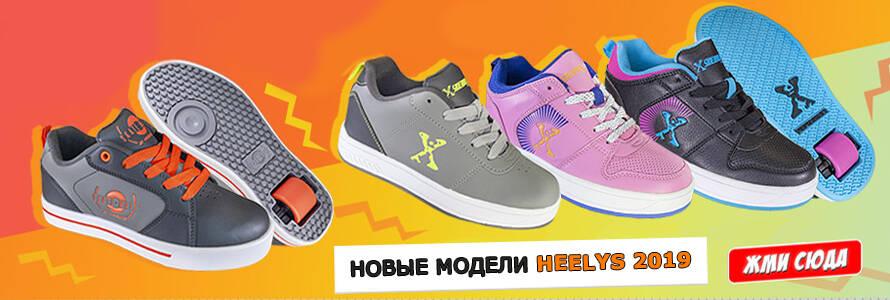 Новые модели Heelys 2019
