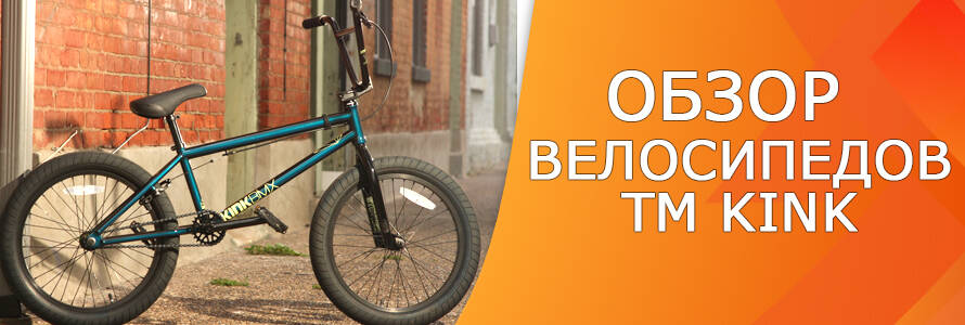 Обзор велосипедов Kink