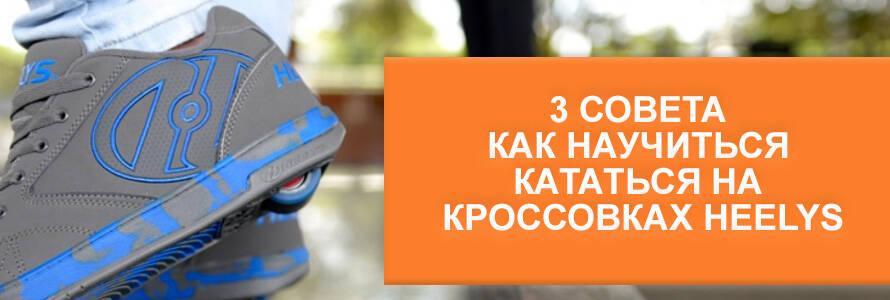 Как научится кататься на Heelys