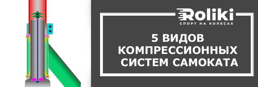 5 видов компрессионных систем самоката