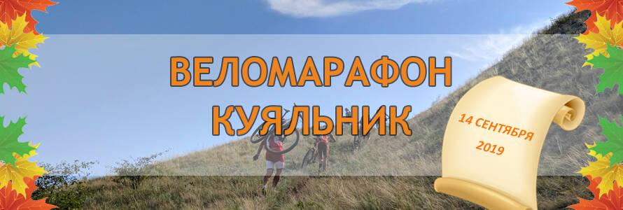 Веломарафон Куяльник 2019