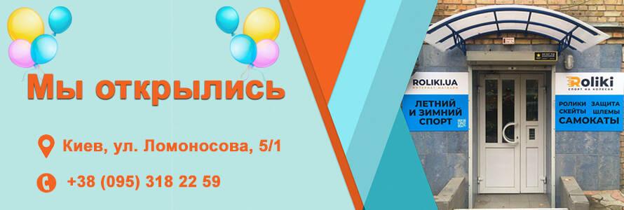 Открытие магазина роликов, скейтов, трюковых самокатов и Heelys в Киеве