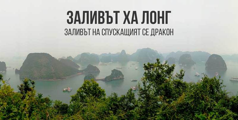 Ха Лонг Виетнам