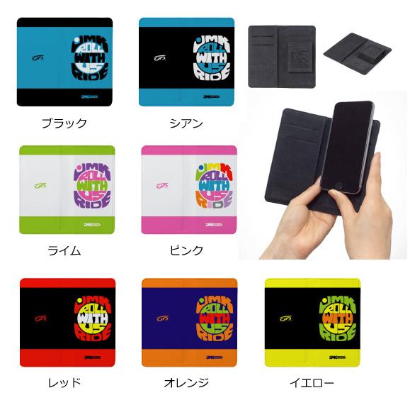 手帳型スマートフォンケース
