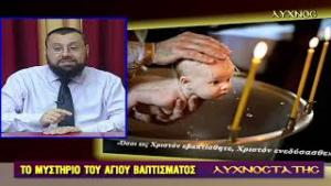 Το Μυστήριο του Αγίου Βαπτίσματος – Λυχνοστάτης 17