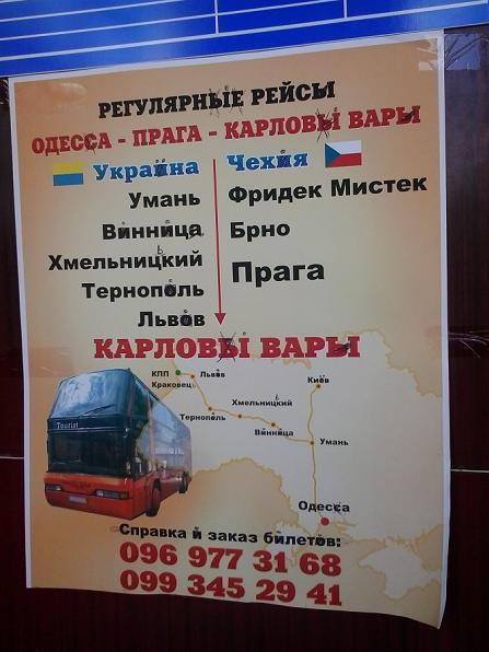Russian corrected to Ukrainian Bus Poster