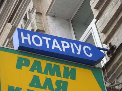 Notary Sign in Ukraine - Notarius