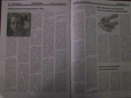 Roman Skaskiw Media Start Article