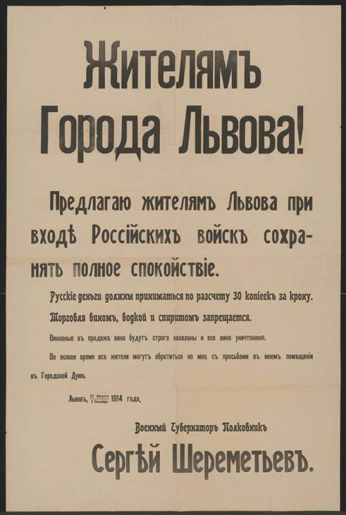 Poster-1914-Russian-invasion-Lviv