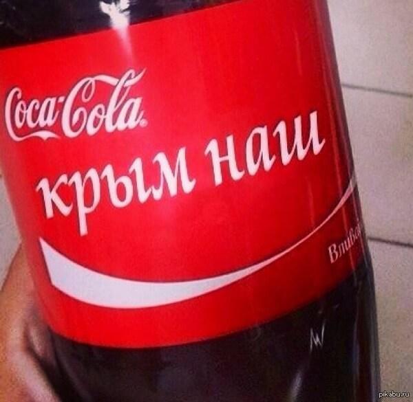 Fake Pro-Russian Coca Cola brought to you by FSB Propaganda