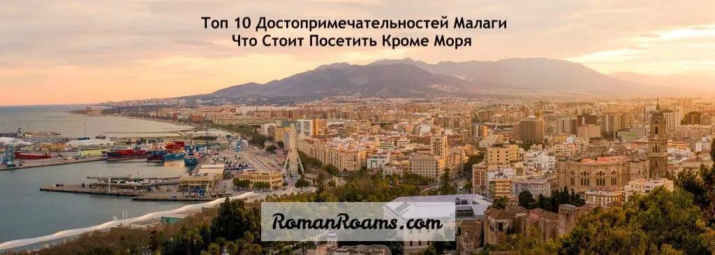 Панорама города с морем и горами, главные достопримечательности Малаги