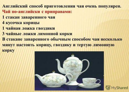 angliyskiy-sposob-prigotovleniya-chaya