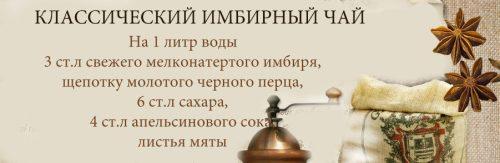 klassicheskiy-imbirnyiy-chay