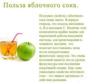 polza-yablochnogo-soka
